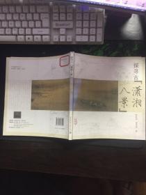 """探寻古""""潇湘八景"""""""