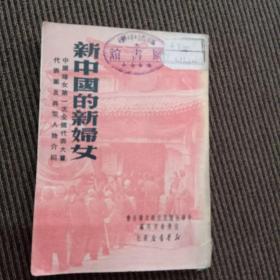 新中国的新妇女