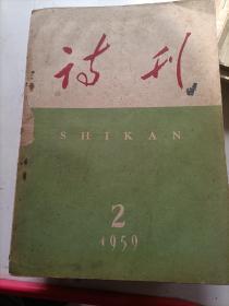 诗刊1959/02