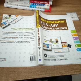 DreamweaverCS5+ASP动态网站开发与典型实例