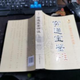 中国古代命书经典:穷通宝鉴评注(最新编注白话全译)16开  包快递费
