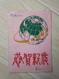 1963年 贺卡:恭贺新年