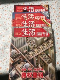 三联生活周刊【奥运改变中国系列报道2345】4册
