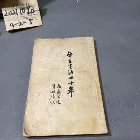 1952年5月初版平明出版社出版梅兰芳述《舞台生活四十年》插图本一册全