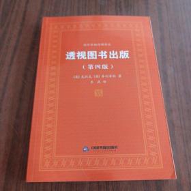 国外出版传媒译丛:透视图书出版(第4版)
