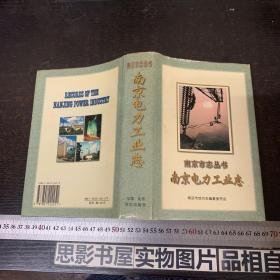 南京电力工业志【精装】
