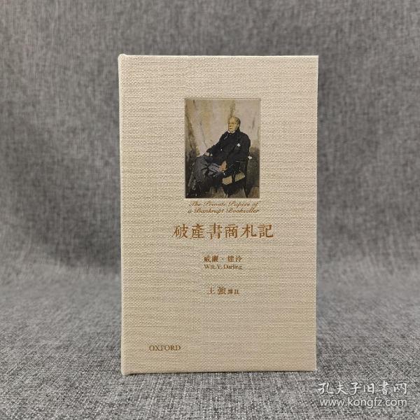 香港牛津版·王强签名《破產書商札記》(独家附藏书票一枚,精装一版一印)