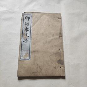 柳河东文集(卷三)