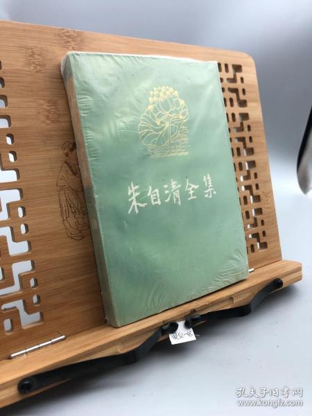 朱自清全集 第十卷