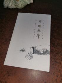 齐白石艺术系列展..齐白石笔下的草虫世界之二:可惜无声