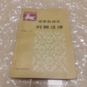 文言助读丛书 中学古诗文对照注译 初中部分(下册)1986年出版