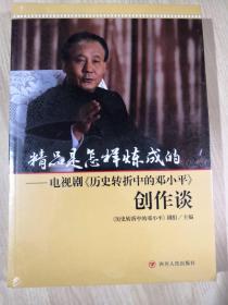 精品是怎样炼成的 : 电视剧《历史转折中的邓小平 》创作谈