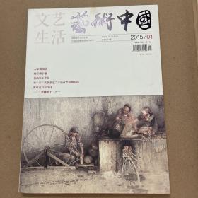 艺术中国(2015 01)