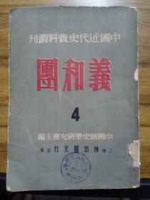 中国近代史资料丛刊第九种:义和团(4)