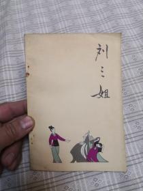 七场歌舞剧:刘三姐(修订本)79年一版一印