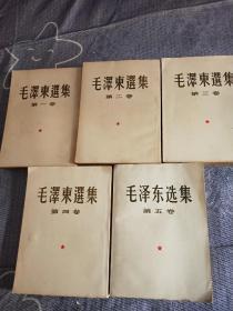 毛泽东选集(大32开1一5