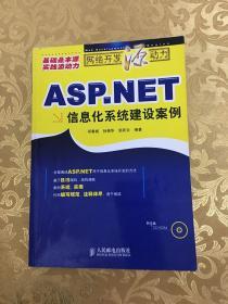 ASP.NET信息化系统建设案例