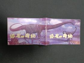恐龙的奥秘