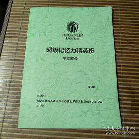 超级记忆力精英班。中文部分