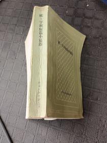 欧 亨利短篇小说选(网格本)
