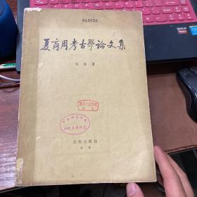 夏商周考古学论文集(初版)