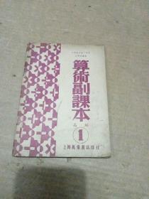 民国版:算术副课本 1  (上海万叶书店印行)  内页有字迹