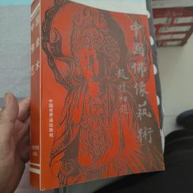中国佛像艺术