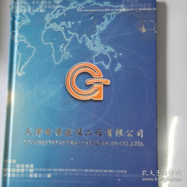 邮票:天津电信建设工程有限公司