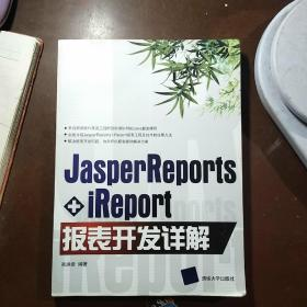 Jasper Reports+iReport报表开发详解