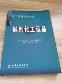 钛制化工设备——化工设备设计全书