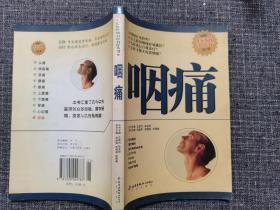 咽痛——本书汇集了古今中外医师的众多经验,易学易用