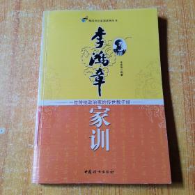 李鸿章家训:一位传统政治家的传世教子经