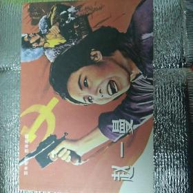 赵一曼(百年电影百年收藏)电影版连环画