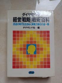 日文原版:经营战略战术百科-32开精装版