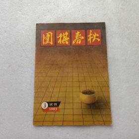 围棋春秋 1983、3  试刊