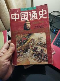 中国通史绘画本 魏晋南北朝