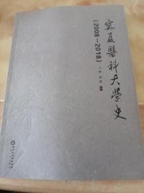 宁夏医科大学史(2008-2018)