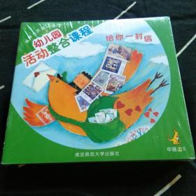 幼儿园活动整合课程幼儿用书. 中班.上