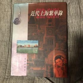 近代上海繁华录 著名历史学家唐振常签名 签赠 大量上海十里洋场历史照片 杜月笙 裸体画风波等 精装初版品好