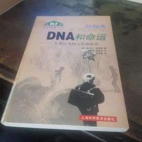 DNA和命运