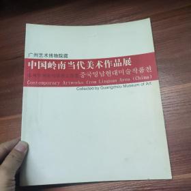 中国岭南当代美术作品展