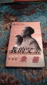 【签名本】朱敏、刘铮夫妇签名《我的父亲朱德 (图文版)》
