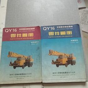 QY16全液压汽车起重机零件图册 起重机部分+底盘部分(两册同售)