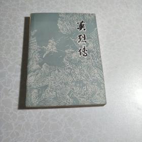 英烈传(上海古籍出版社1981年版本)