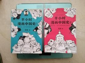 半小时漫画中国史4.5。两本合售