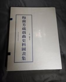 梅兰芳藏戏曲史料图画集