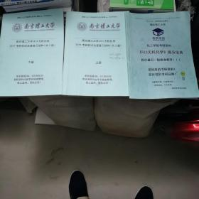 南京理工大学813无机化学2019考研初试全套