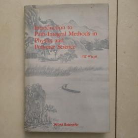 introduction to path-integral methods in physics and polymer science(物理学和高分子科学中的路径积分方法简介)英文原版