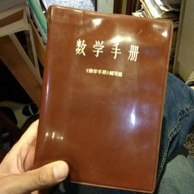 【一版二印】数学手册 《数学手册》编写组 出版社:  人民教育出版社