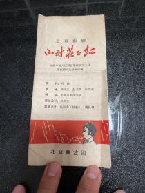 曲剧节目单 山村花正红(北京曲艺团。1965年)